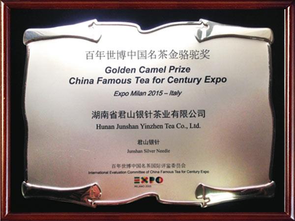 2015年百年世博中国名茶金骆驼奖