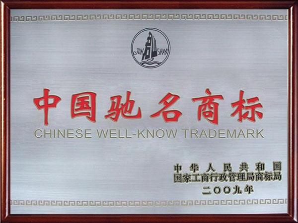 2009年中国驰名商标