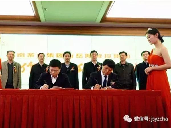 推进茶旅融合和产业升级 湘茶集团联手岳阳城投共促黄茶产业发展
